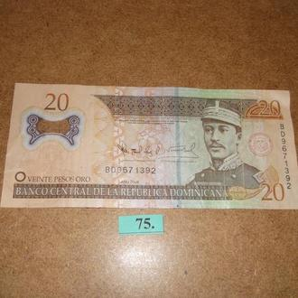 Доминикана 20 песо  (75)