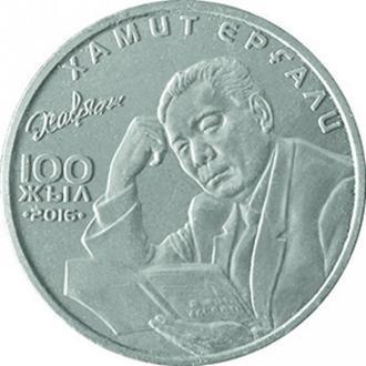 Казахстан. 100 тенге 2016 год. Хамит Ергали.