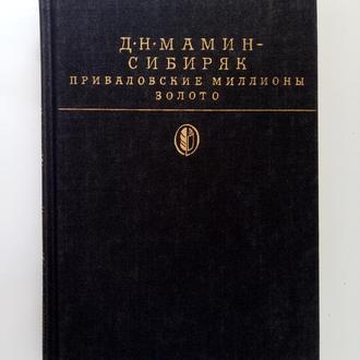 БК Приваловские миллионы  - Д.Н. Мамин-Сибиряк -