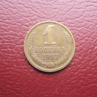 СССР 1 коп. 1987г.