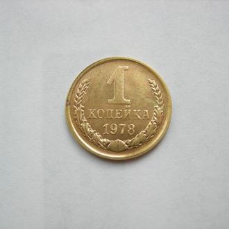 1 копейка 1978 (1)