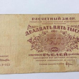 РСФСР 25000 рублей 1921 год Расчетный знак. Еще 100 лотов!