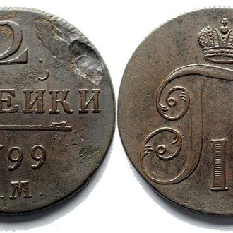 2 копейки 1799 года №2469