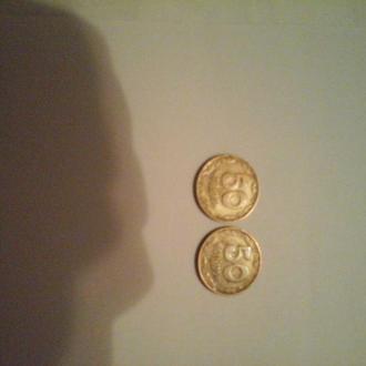 1992 год 50 коп. В третьей  грозди 4 ягоды. 2 монеты