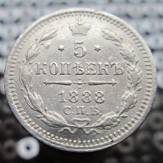 5 копеек 1888 г. Серебро.Оригинал.