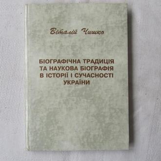 Біографічна традиція та наукова біографія в історії і сучасності України - В. Чишко