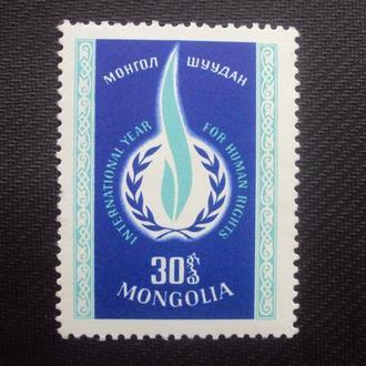 Монголия .негаш.
