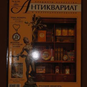 Журнал `Антиквариат`. Предметы искусства и коллекционирования. №6. 2004