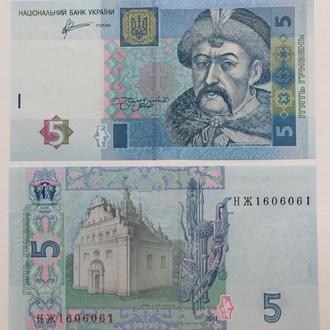 Украина, 5 гривен 2011 год (Арбузов) * UNC (АНЦ), ПРЕСС красивый зеркальный номер НЖ 1606061 * РАДАР