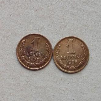СССР 1 копейка 1971 год + 1 копейка 1986 год !!