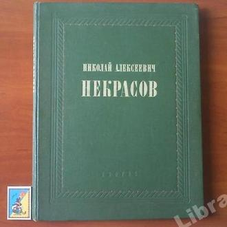 Жизнь и творчество. Николай Алексеевич Некрасов