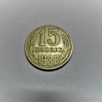 Оригинал.СССР  15  копеек 1980  года.