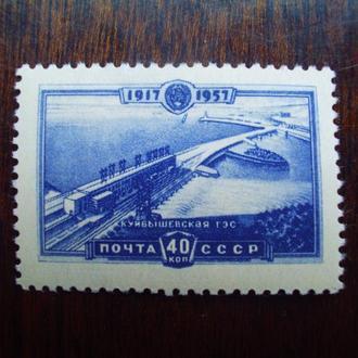 СССР.1957г. Волжская гидроэлектростанция. Полная серия. MNH