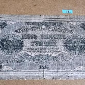 5000 рублей 1918 г.  (18)