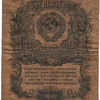 СССР 1947 год 1 рубль банкнота
