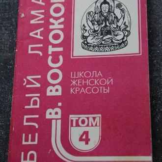 Книга Белый Лама Востоков Школа женской красоты Том 4 Серия: Народные целители