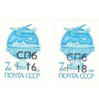 1992 Россия №1-2 (СК) местный выпуск. Ленинград**