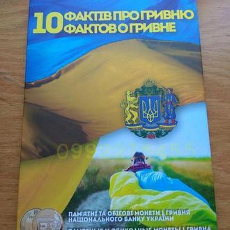 Альбом для монет 10 фактов о гривне/10 фактiв про гривню! Новые!