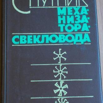 Спутник механизатора-свекловода