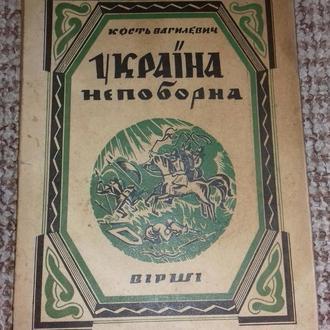Кость Вагилевич. Україна непоборна. Вірші. Прага, 1941р.