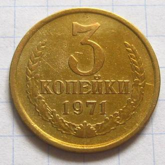СССР_ 3 копейки 1971 года оригинал