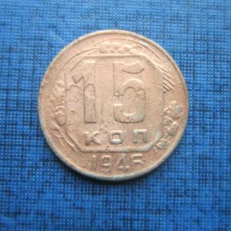 монета 15 копеек СССР 1946 №2