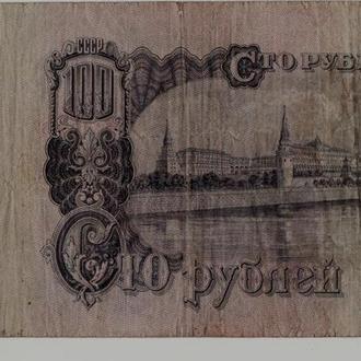 СССР 100 рублей 1947 первый выпуск 16 лент, Ленин