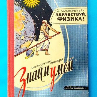 Гальперштейн. Здравствуй, физика! Библиотека пионера. Знай и умей. 1967 г. Состояние!