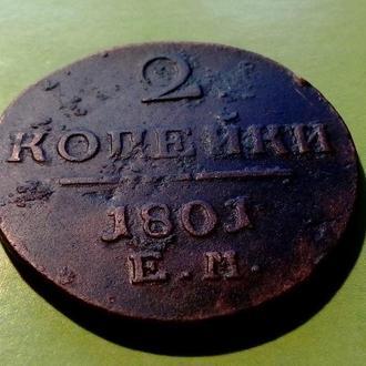Россия 2 копейки 1801 год ЕМ (2-2-1). Еще 100 лотов!