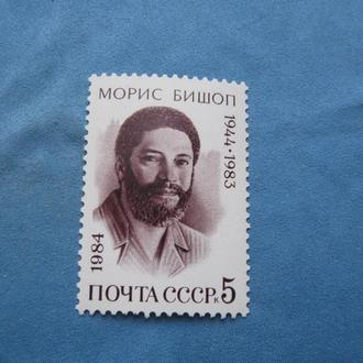 СССР 1984 год Морис Бишоп