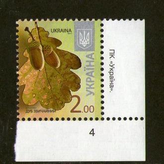YY 2012 г. 8-й стандарт, 2 грн., чистая, УГОЛ!
