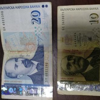 10 лев (2008 р.) і 20 лев (2007 р.) Болгарія (з обігу)