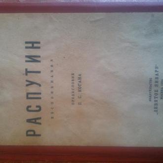 """Морис Палеолог """"Распутин. Воспоминания """" 1923г"""