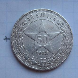 РСФСР, 50 копеек 1922 года.