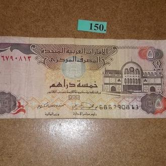 5 ДИХРАМ - Арабские Эмираты  (150)