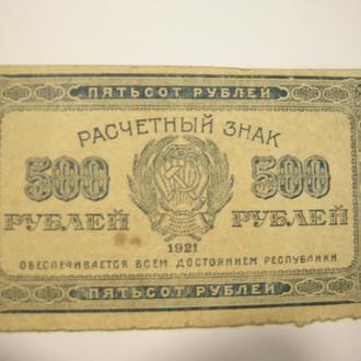 Бона 500 рублей 1921 года.РСФСР.