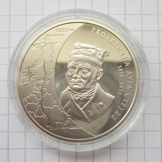 Геодезична / Геодезическая дуга Струве 5 грн 2016 рік