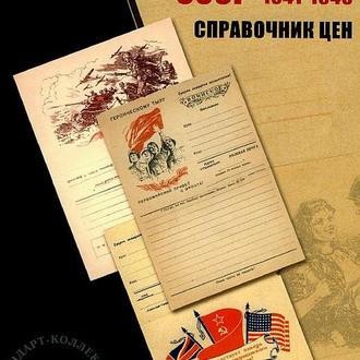 Закрытые письма СССР 1941-45 гг - на CD