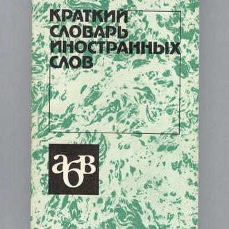Краткий словарь иностранных слов.