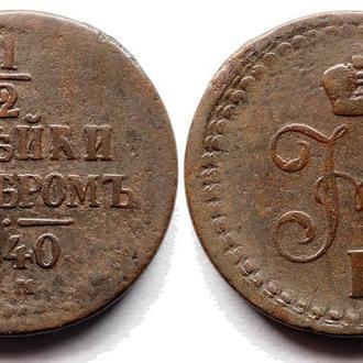 1/2 копейки 1840 года №2942
