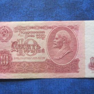 Банкнота 10 рублей СССР 1961 ЗК 2264309