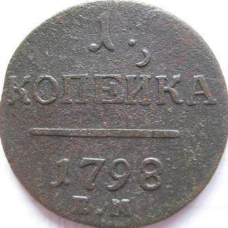1 копейка 1798г.