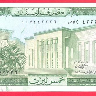 Боны Азия Ливан 5 ливров 1986 г.
