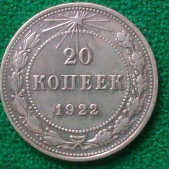 20 копеек 1922г. РСФСР
