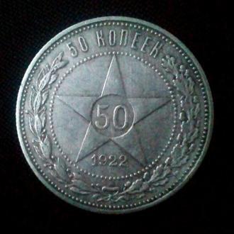 50 копеек 1922 год. П.Л
