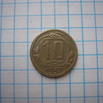 10 копеек 1937 г.Нечастая!