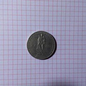 Один рубль 1965г.
