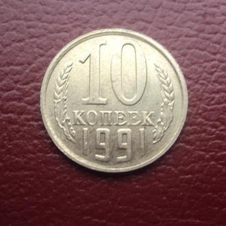 СССР 10 коп. 1991г. М.