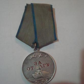 """Медаль """"За Отвагу"""" № 3 302 268 (военная колодка, родной сбор)"""