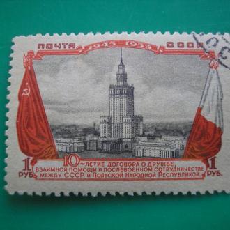 СССР. 1955 Польша Договор    *